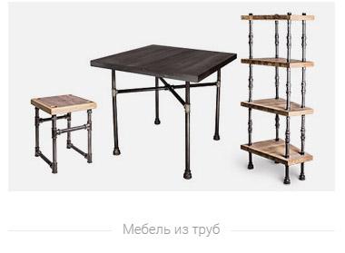 пайп мебель